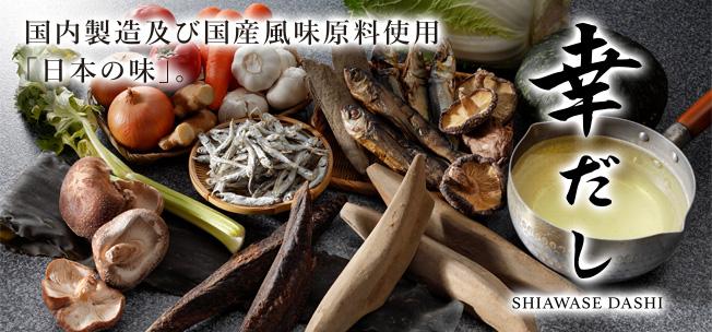 国内製造及び国産風味原料使用「日本の味」。幸だし SHIAWASE DASHI